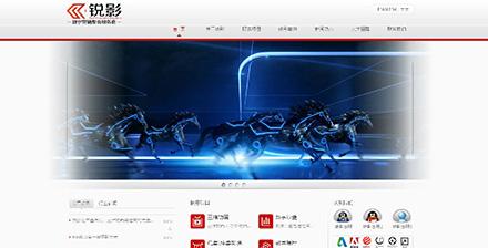 深圳市锐影影像科技有限公司
