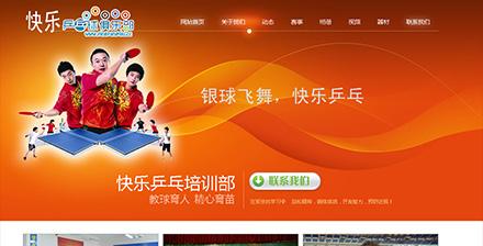 广德青少年活动中心快乐乒乓球培训部
