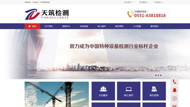 安徽天筑机械检测有限公司