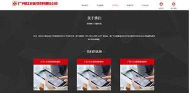 广州红讯科技有限公司