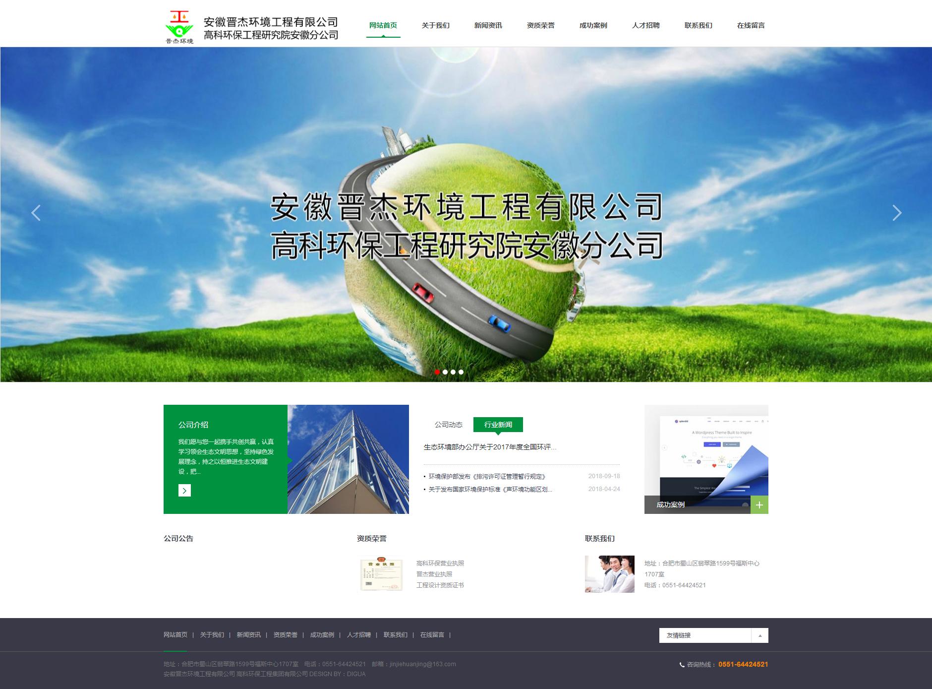 3.安徽晋杰环境工程有限公司.png