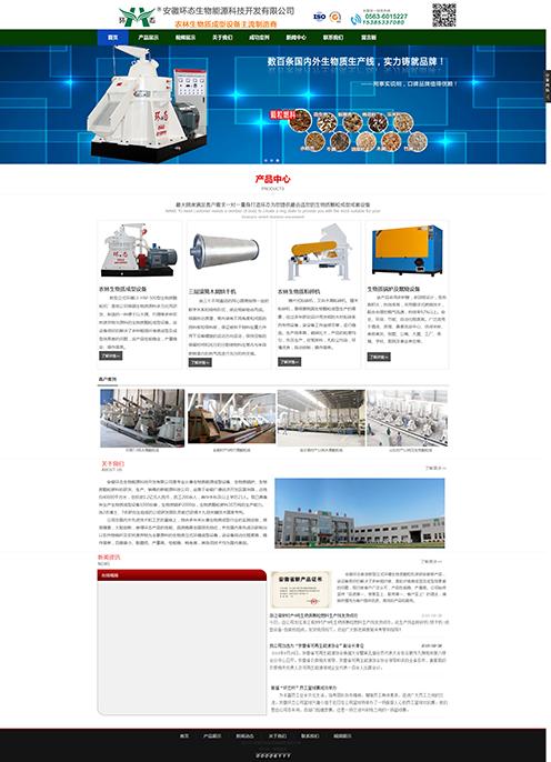 5.1.1安徽环态生物能源科技开发有限公司.png