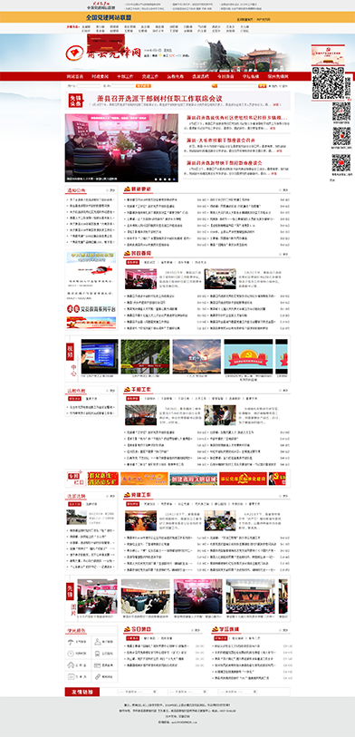 10.萧县先锋网.png