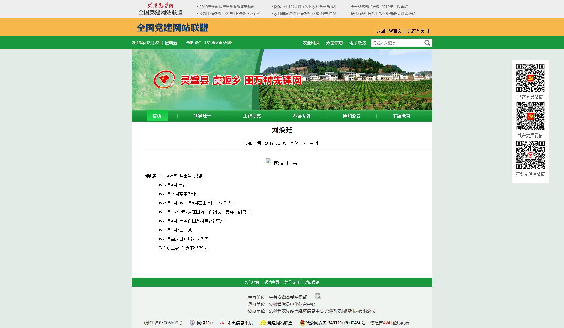 29.虞姬乡 田万村先锋网.png