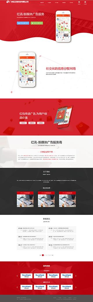 广州红讯科技有限公司.png